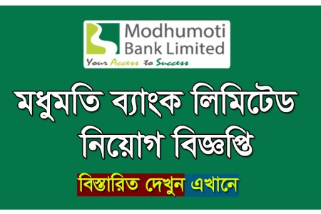 Modhumoti Bank Job Circular 2020 Admit Card Download