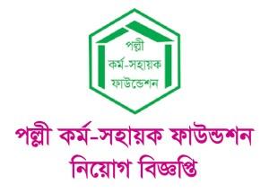Palli Karma Sahayak Foundation PKSF Job Circular 2019