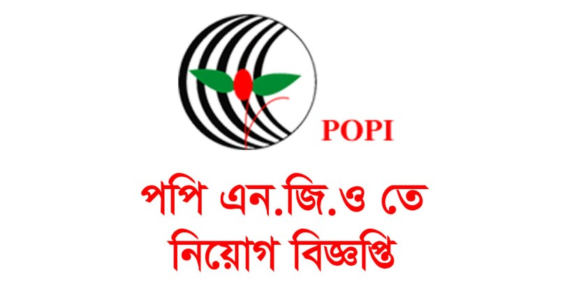 POPI Job Circular 2019 People's Oriented Program Implementation Jobs