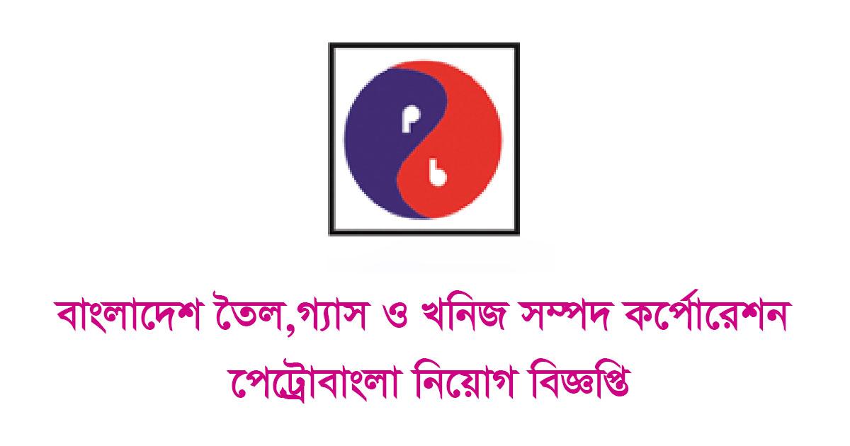 Bangladesh Oil Gas & Mineral Corporation  Job Circular 2021