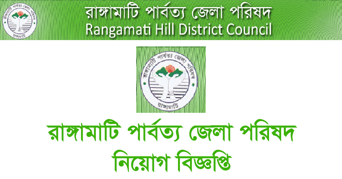 Rangamati Hill District Council RHDC Job Circular 2020