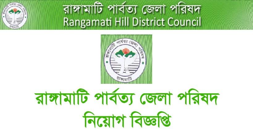 Rangamati Hill District Council RHDC Job Circular 2017