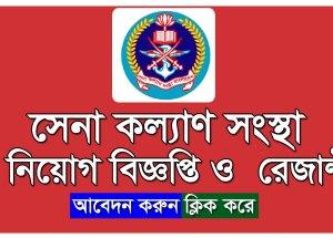 Sena Kalyan Sangstha Job Circular on August 2017