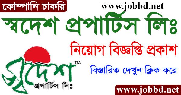 Swadesh Properties Ltd. Job Circular 2021 Application Form Download