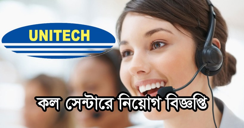 Unitech Products BD Ltd Job Circular 2017
