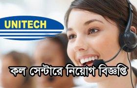 Unitech Products BD Ltd Job Circular