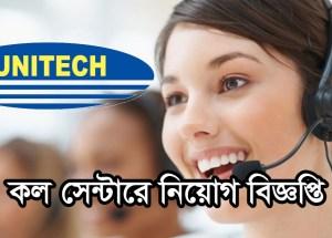 Unitech Products BD Ltd Job Circular 2017