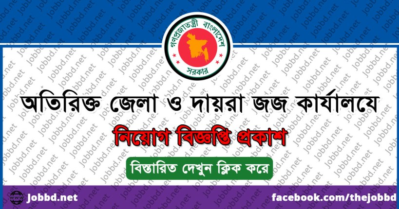 Additional District Judge Office Job Circular 2020 Application form