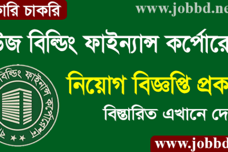 Bangladesh House Building Finance Corporation Job Circular 2021