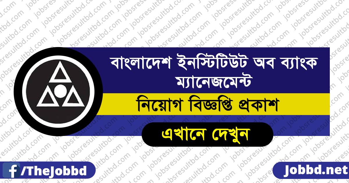 Bangladesh Institute of Bank Management Job Circular 2017 | www.bibm.org.bd