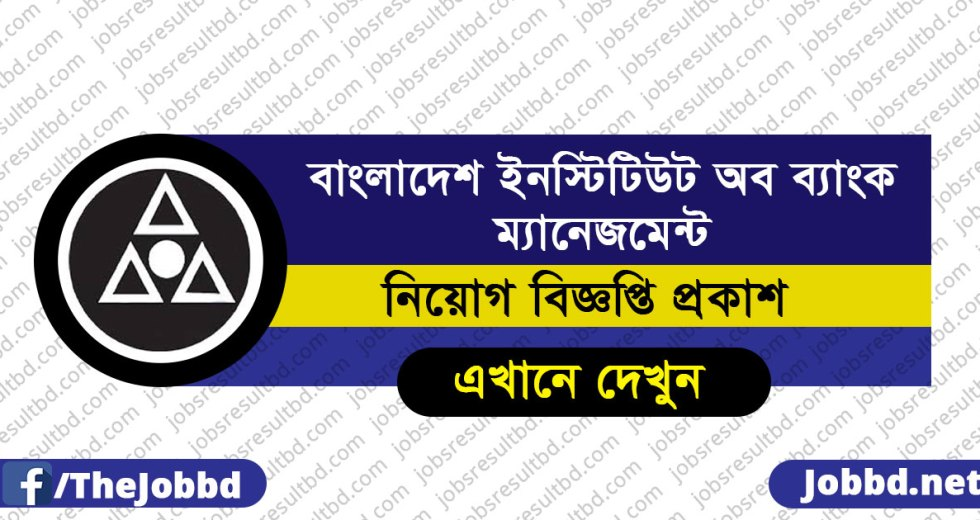 Bangladesh Institute of Bank Management Job Circular 2017 | www.bibm.org.bd