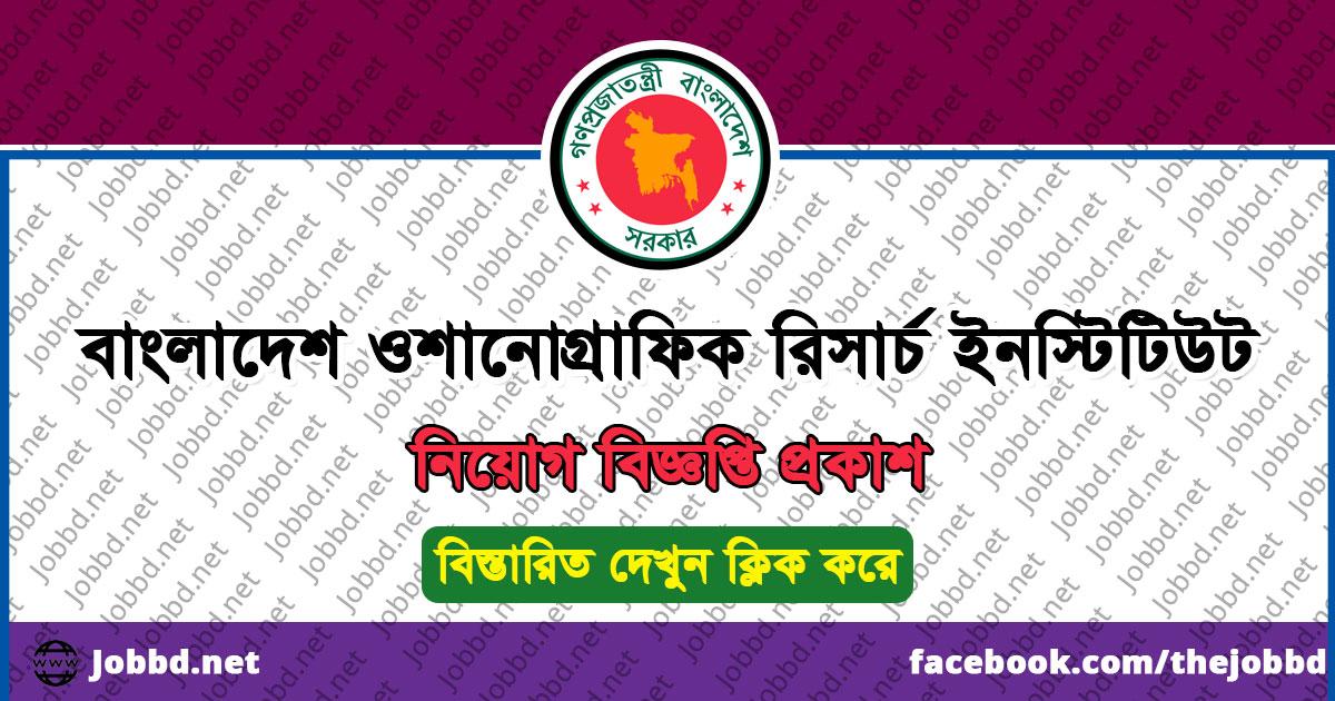 Bangladesh Oceanographic Research Institute Job Circular 2017
