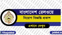 Bangladesh Railway Job Circular 2019-www.railway.gov.bd