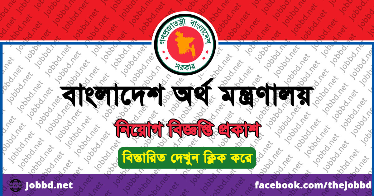 Ministry of Finance Job Circular 2021 Teletalk Application Form