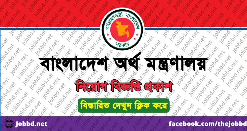 Ministry of Finance Job Circular 2017 | mofood.gov.bd