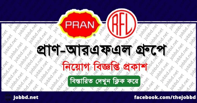 PRAN-RFL Group Job Circular 2019 | pranrflgroup.com