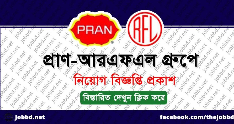PRAN-RFL Group Job Circular 2017 | pranrflgroup.com