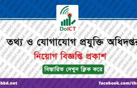 DOICT Job Circular 2018