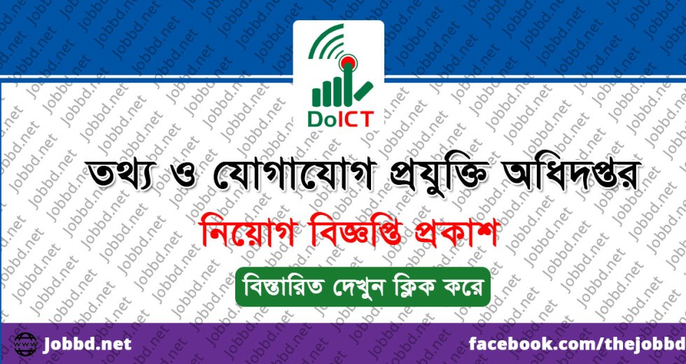 DOICT Job Circular 2018 Application Form Download – doict.gov.bd