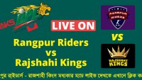 BPL Rangpur Riders vs Rajshahi Kings Live on GTV | 9th Match