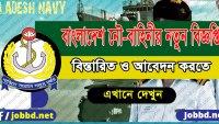 Bangladesh Navy Job Circular 2018 | joinbangladeshnavy.mil.bd