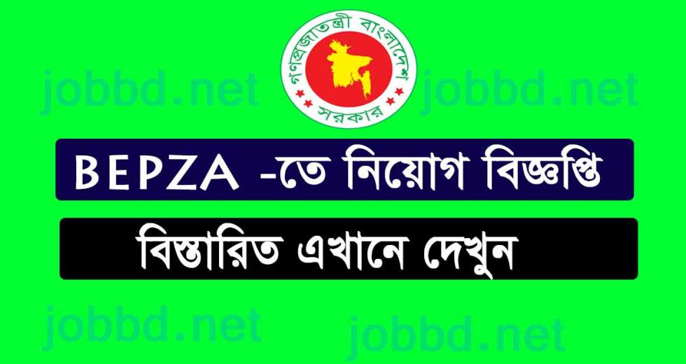 Bangladesh Export Processing Zones Authority BEPZA job circular 2018 – www.bepza.gov.bd