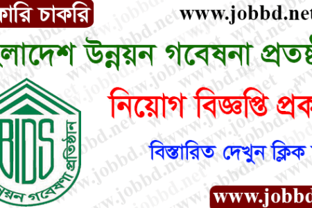 Bangladesh Institute of Development Studies BIDS Job circular 2021
