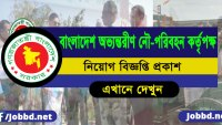 BIWTA Job Circular 2018 | www.biwta.gov.bd