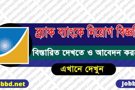 BRAC Bank Limited Job Circular 2018-bracbank.com