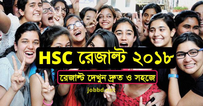 HSC Exam Result 2018 All Education Board HSC Exam Result 2018