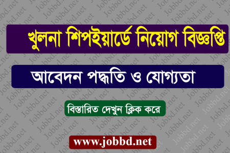 Khulna Shipyard Job Circular 2019 Apply Process – www.khulnashipyard.com