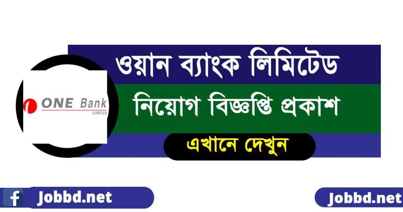 One Bank Limited Job Circular 2019 One Bank Admit Card Download