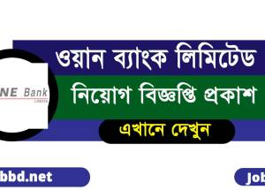 One Bank Limited Job Circular 2018 One Bank Admit Card Download-onebank.com.bd