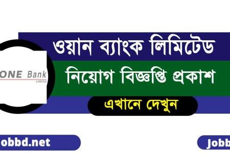 One Bank Limited Job Circular 2019 One Bank Admit Card Download