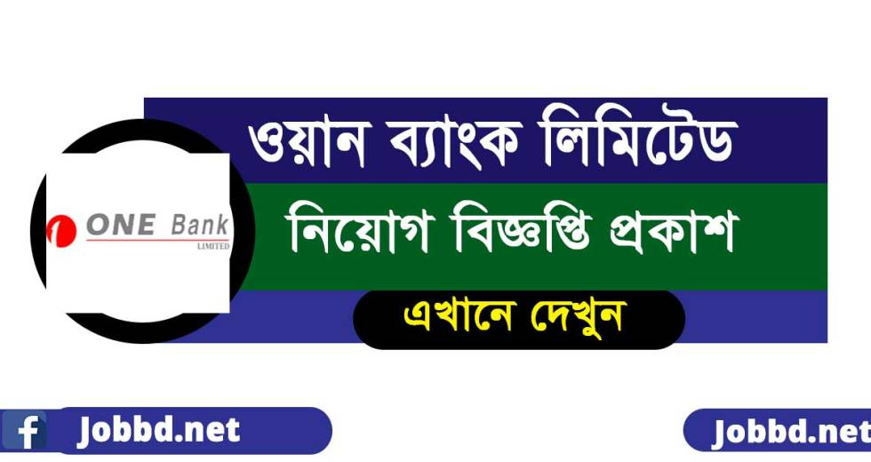 One Bank Limited Job Circular 2018 One Bank Admit Card Download-onebank.com.bd