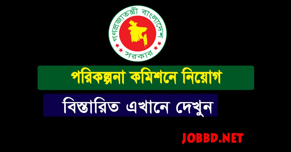 Planning Commission Job Circular 2021 -plandiv.gov.bd