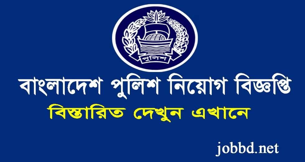 Bangladesh Police Job Circular 2019- www.police.gov.bd