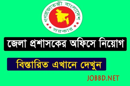 Khulna District Commissioner Office Job Circular 2020