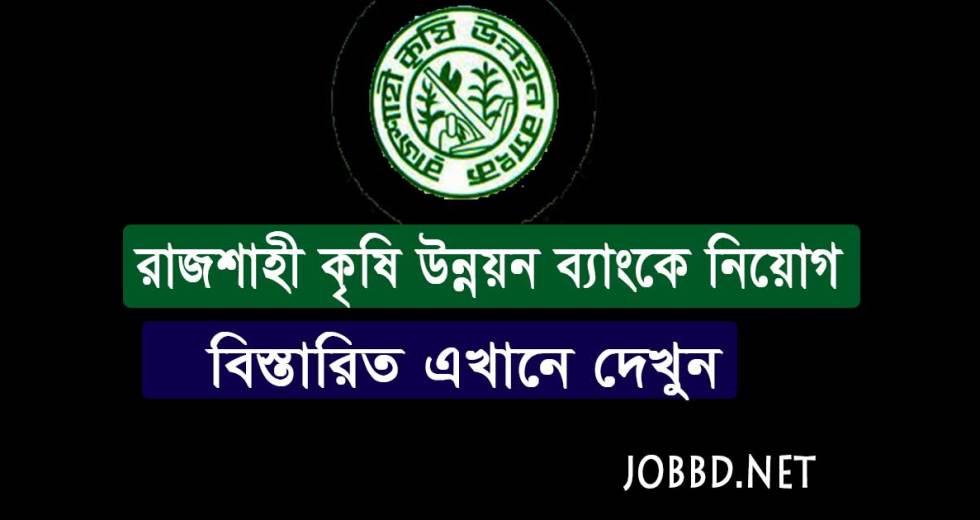 Rajshahi Krishi Unnayan Bank Job Circular 2018 | erecruitment.bb.org.bd