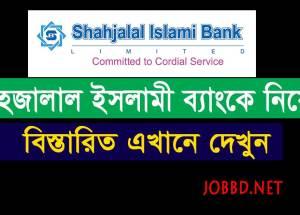 Shahjalal Islami Bank Limited Job Circular 2018-SJIBL Job Circular 2018