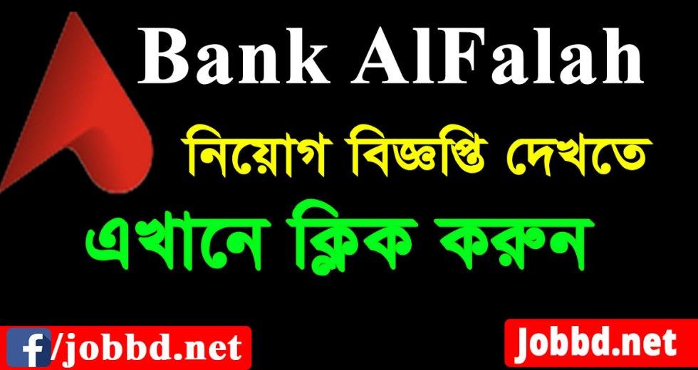 Bank Alfalah Limited Job Circular 2018 | bankalfalah.com