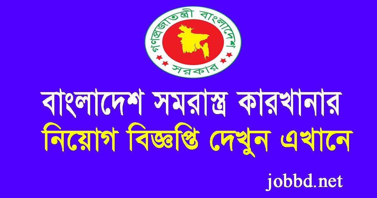 Bangladesh Ordnance Factories Job Circular 2020 -bof.gov.bd