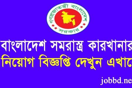 Bangladesh Ordnance Factories Job Circular 2021 -bof.gov.bd