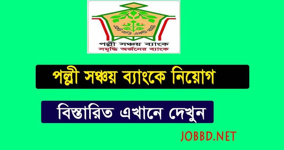 Palli Sanchay Bank Job Circular 2018 -pallisanchaybank.gov.bd