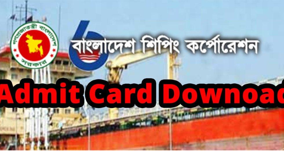 Bangladesh Shipping Corporation Circular Admit Card & Result Download