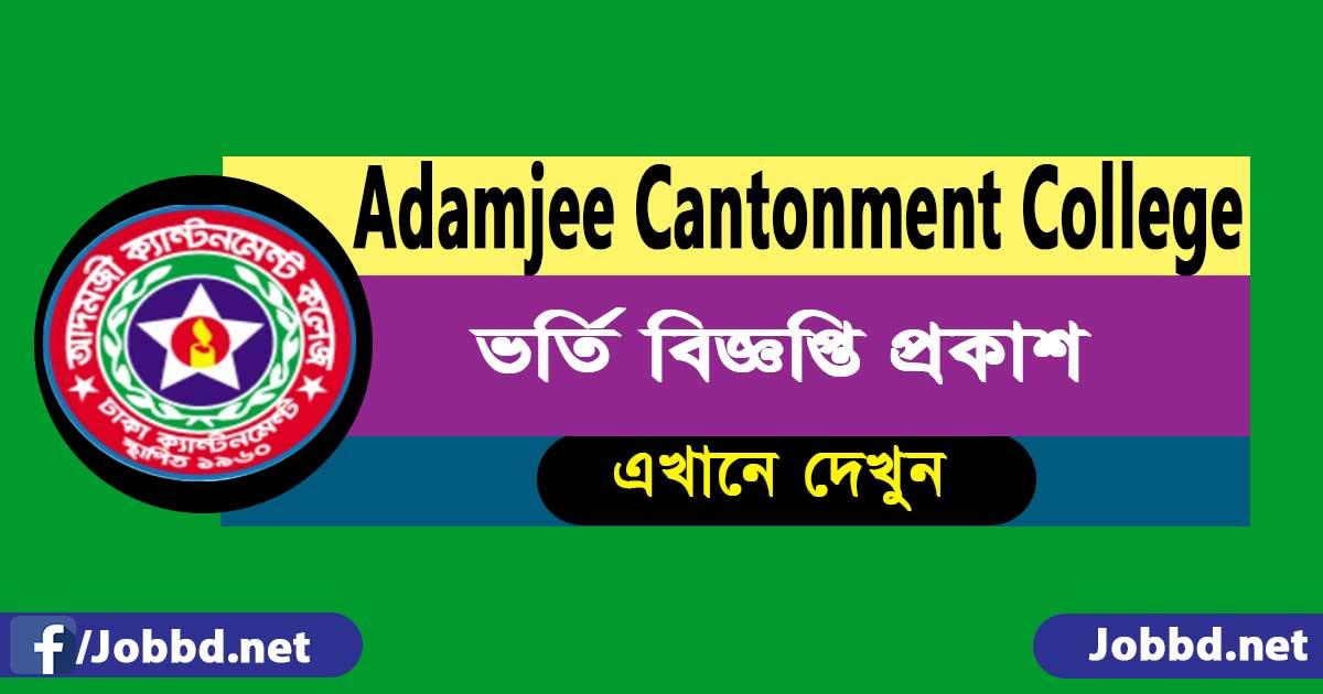 Adamjee Cantonment College HSC Admission Circular 2020