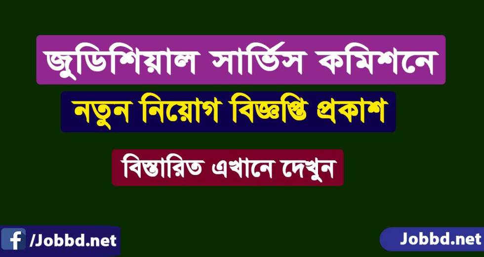 Bangladesh Judicial Service Commission Job circular 2018