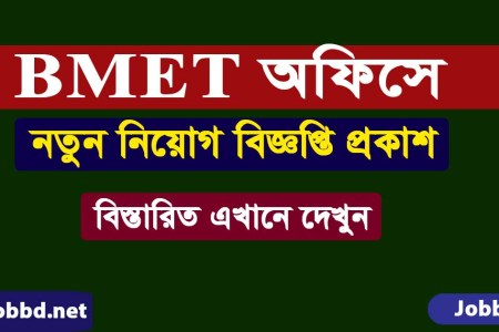 Bureau of Manpower Employment Training BMET Job Circular 2019