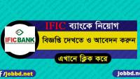 IFIC Bank  Job Circular 2019 Apply Process – ificbank.com.bd