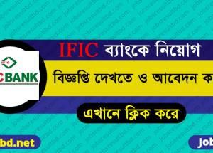 IFIC Bank Job Circular 2018-ificbank.com.bd-JOBBD.NET